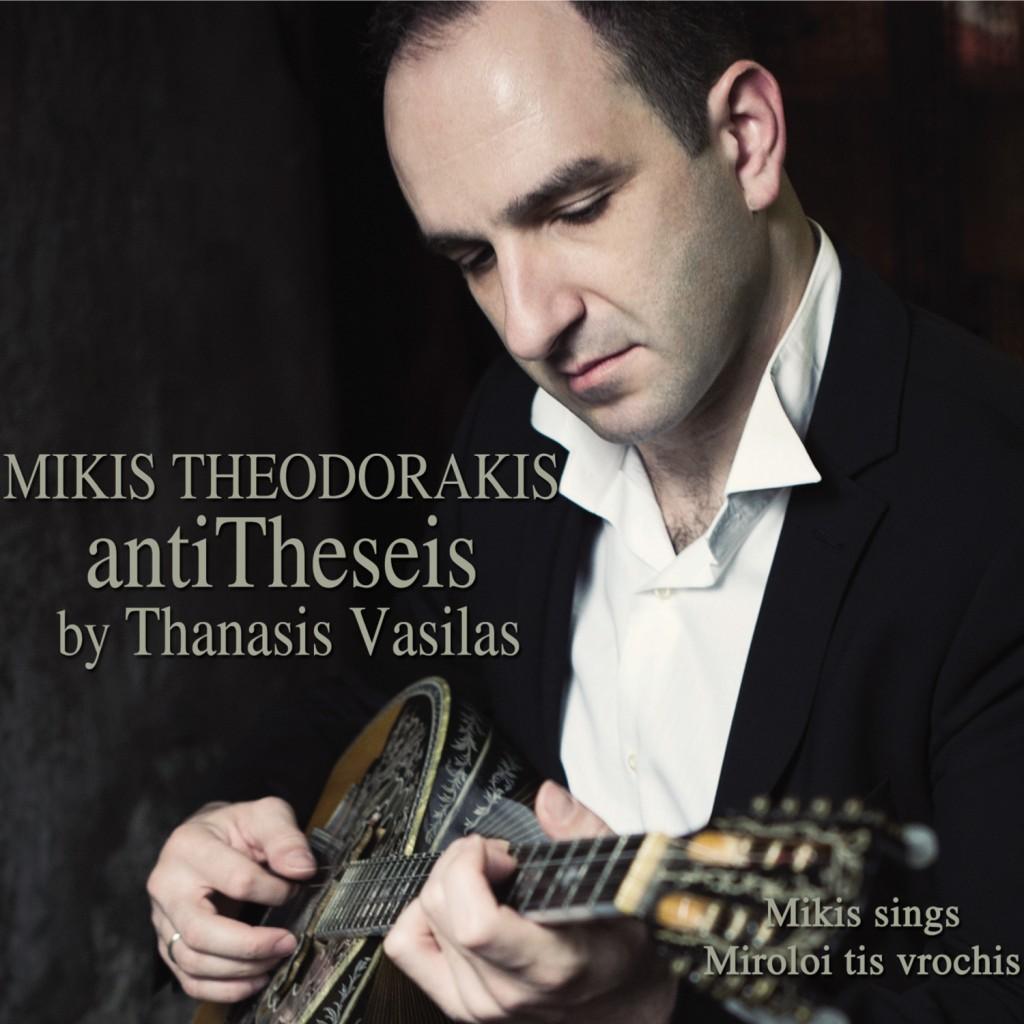 0880134_Mikis Theodorakis Antitheseis by Thanasis Vasilas