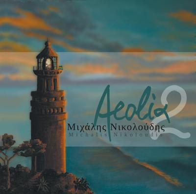 0880045_Nikoloudis_Aeolia 2