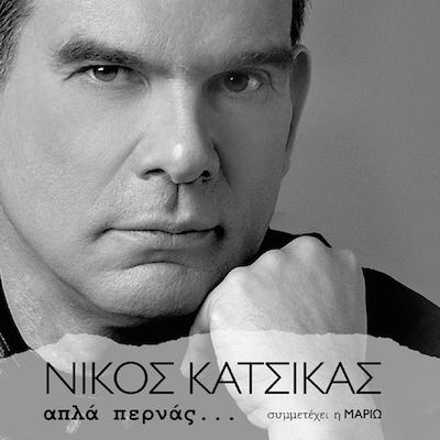 0880073_Nikos Katsikas_Apla Pernas