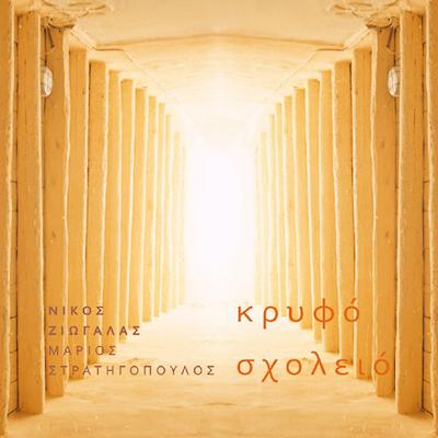 0880084_Ziogalas-Nikos_Kryfo-Sxoleio