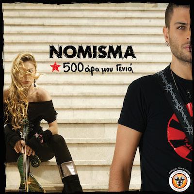 0880085_Nomisma_500ara mou genia