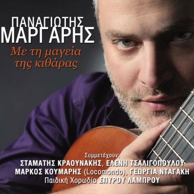0880148_Margaris_Me-ti-magia-tis-kitharas_cover1500x1500