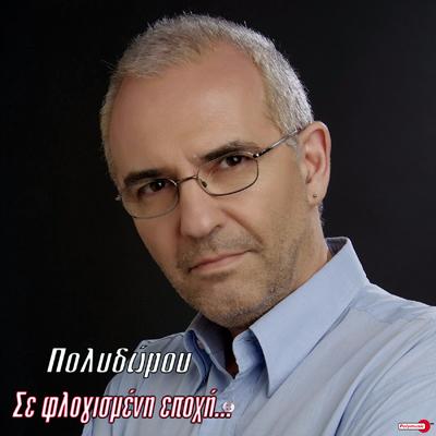 D-0880111_Victor Polydorou_Se flogismeni epochi_cover