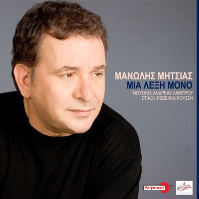 D-0880131_Manolis Mitsias - Mia leksi mono_cover