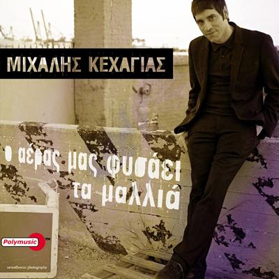 D-0880151_Michalis Kechagias_O Aeras Mas Fisai Ta Malia_web