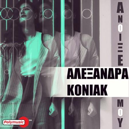 Alexandra Koniak - Anikse Mou_CoverWEB