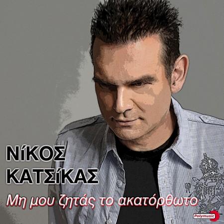 D-0880110_Katsikas_Mi mou zitas to akatorthoto_web500x500