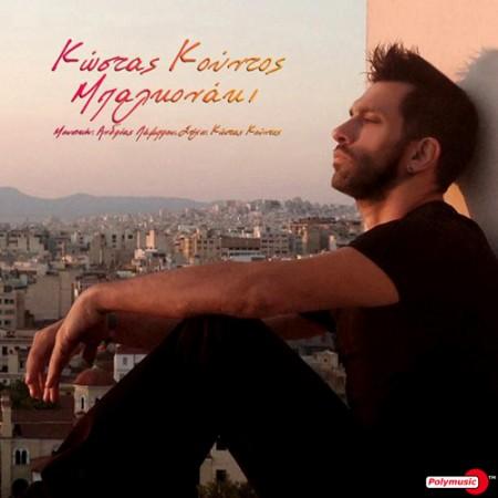 D-0880123_Mpalkonaki-Kostas Koundos_web500x500