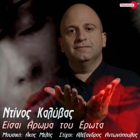 Dino Kalybas by Pavlos Christodoulou