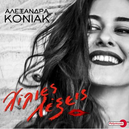 D-0880141_Alexandra Koniak - Hilies Leksis_web500x500