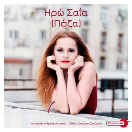 D-0880156_Iro Saia - Poza_cover_web