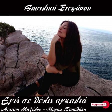Ego Se Thelo Agalia-Vasiliki Stefanou copy