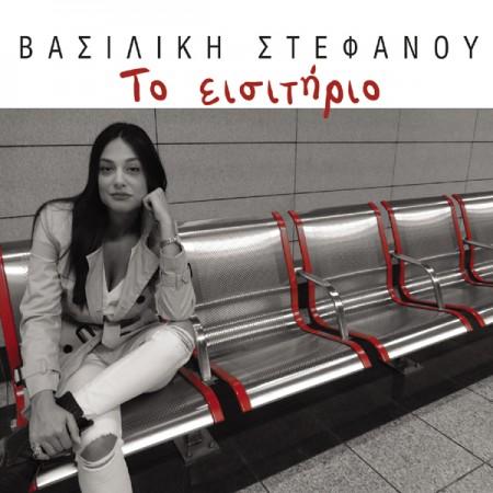 Vasiliki Stefanou-To Isitirio_cover 600X600