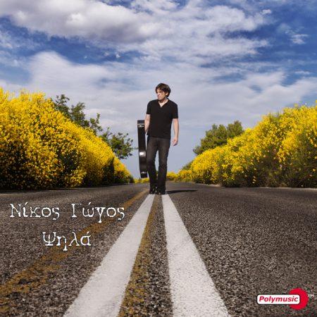 Nikos Gogos-Psila_cover 700x700