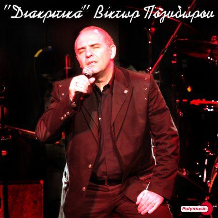 Victor Polydorou - Diakritika_700x700