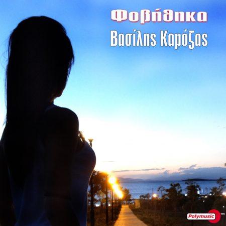 Fovithika_Vasilis Karozas_cover 700x700