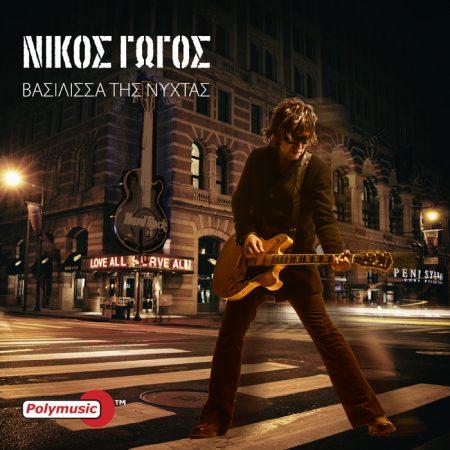 Vasilissa tis nychtas-Nikos Gogos_cover 700x700