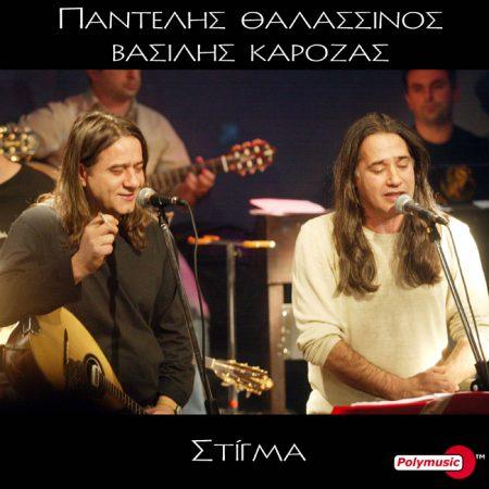 Stigma_Thalasinos-Karozas_cover 700X700