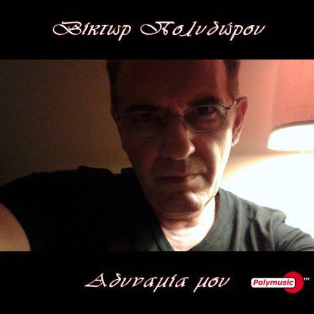 adinamia-mou-victor-polydorou_cover-700x700