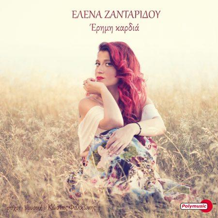 d-0880184_zantaridou-erimi-kardia_cover-700x700