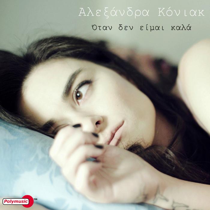 alexandra-koniak-otan-den-eimai-kala_cover-700x700