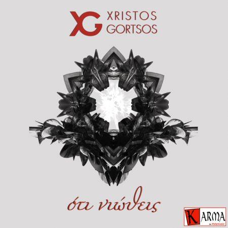 christos-gortsos_oti-niothis_cover_700x700