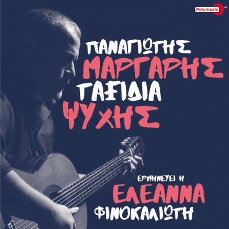 0880189_Margaris-Finokalioti_Taxidia Psichis_700x700