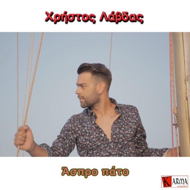 Christos Lavdas_Cover_700x700