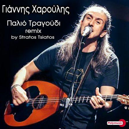 Giannis Haroulis-Palio Tragoudi_remix_cover_700x700