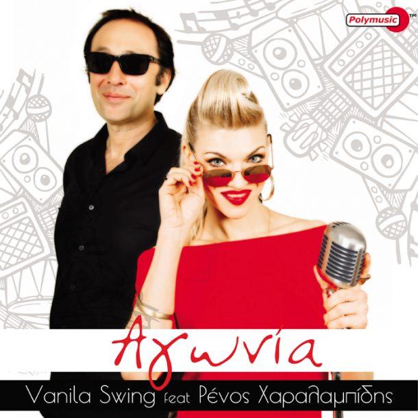 Vanila Swing-Renos Haralampidis-Agonia_700x700
