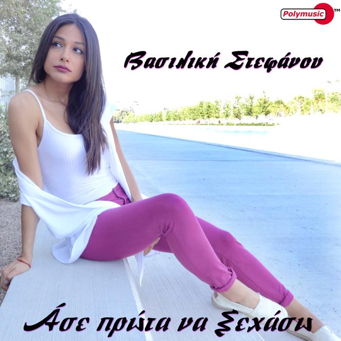 Vasiliki Stefanou-Ase Prota Na Xehaso_700x700 cover