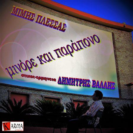 Dimitris Vallis_Minore Kai Parapono_3000x3000