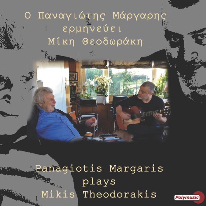 O Panagiotis Margaris Erminevei Miki Theodoraki_cover 700x700
