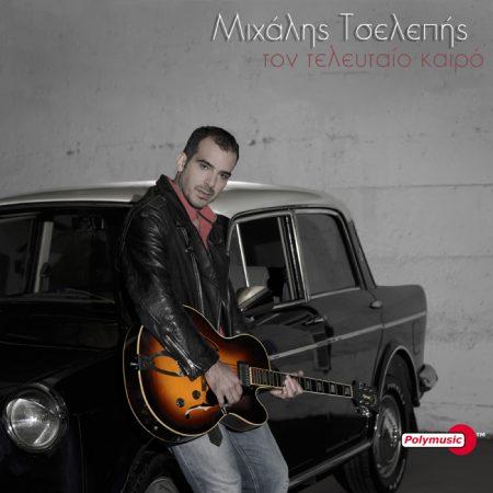 Michalis Tselepis-Ton Teleftaio Kairo_700X700