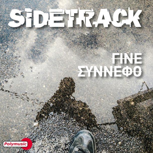 Sidetrack_Gine Sinnefo_700x700