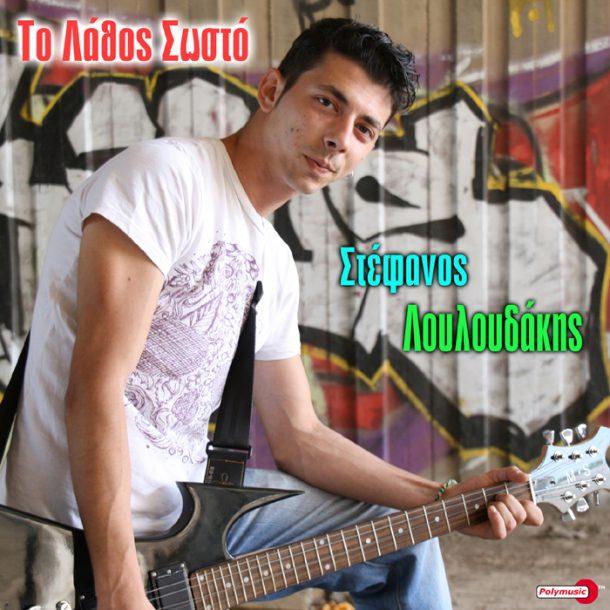D-0880096_LOULOUDAKIS - TO LATHOS SOSTO 700x700
