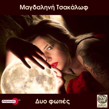Magdalini Tsakalof_Dyo Foties_700x700