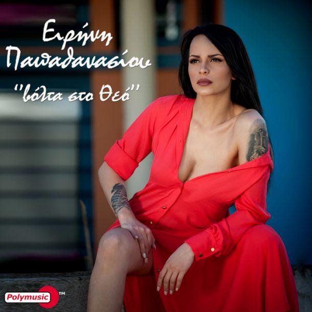 Eirini Papathanasiou - Volta Sto Theo_cover 700x700
