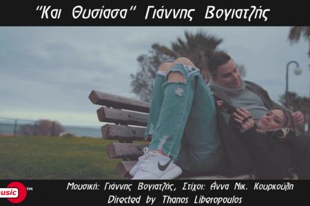 Kai Thisiasa - Giannis Vogiatzis_png