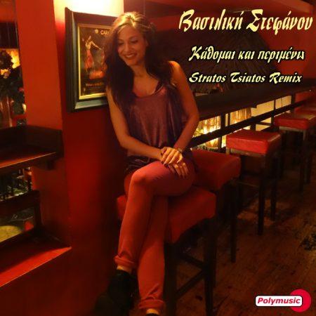 Vasiliki Stefanou_Kathome Kai Perimeno (Stratos Tsiatos Remix) _700x700